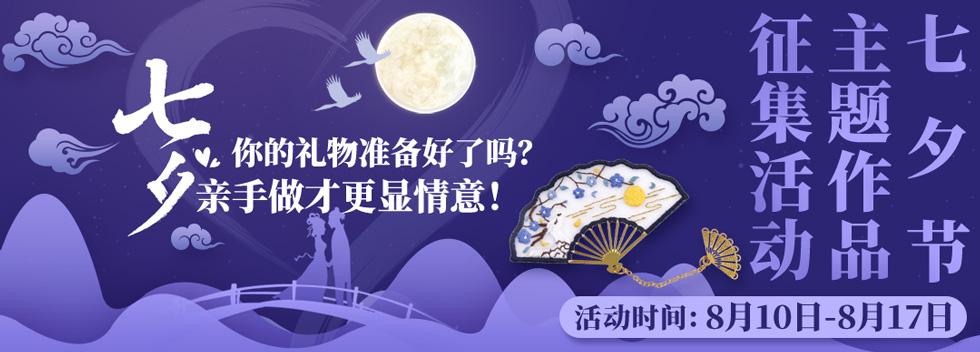 七夕,你的礼物准备好了吗?亲手做才更显情意!——七夕节主题作品征集活动