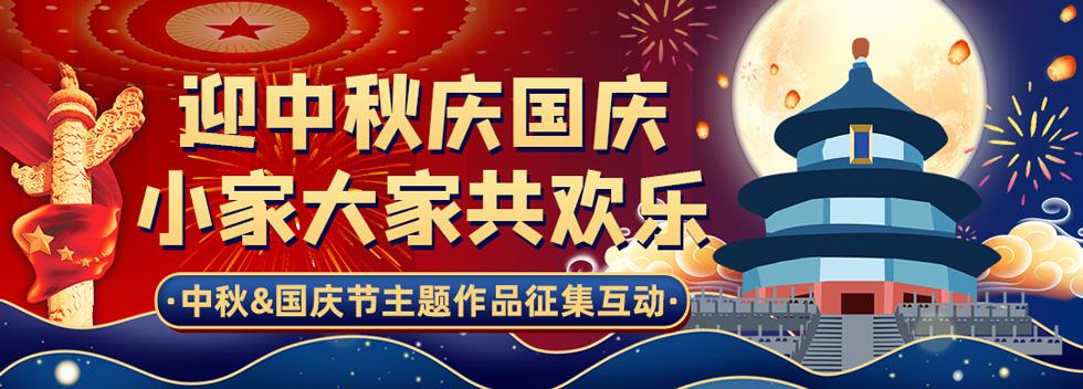 迎中秋庆国庆,小家大家共欢乐——中秋&国庆节主题作品征集互动