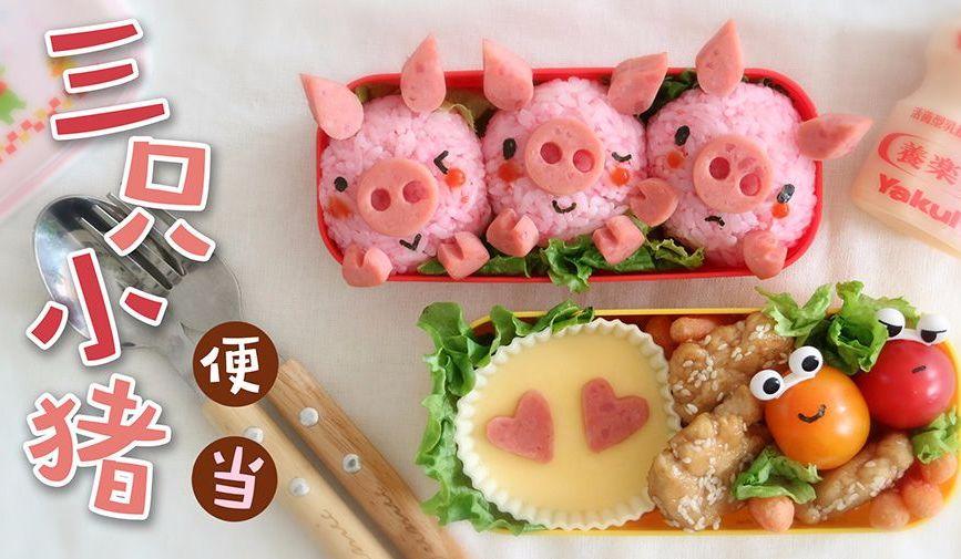 三只小猪便当