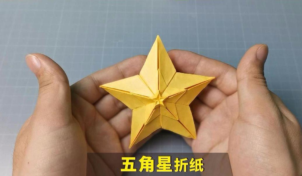 """超漂亮的3D立体""""五角星""""折纸,看似复杂,学会才知如此简单!"""