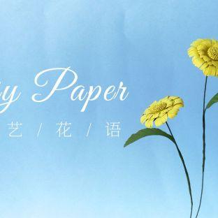 纸艺,花艺,制作漂亮的蒲公英——《纸艺花语》