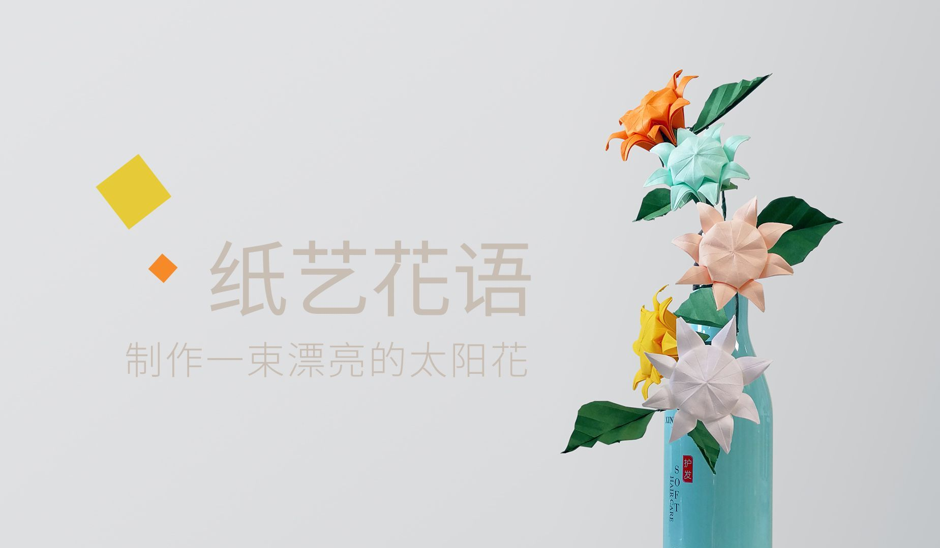 手工DIY纸艺,花艺,用纸制作漂亮的太阳花——《纸艺花语》