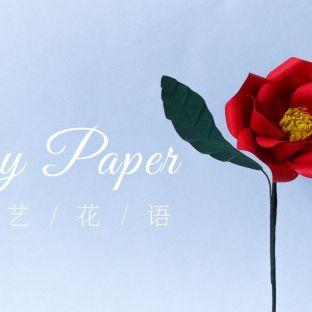 手工DIY纸艺,用纸制作漂亮的山茶花——《纸艺花语》