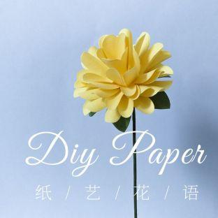 手工DIY纸艺,用纸制作漂亮的菊花——《纸艺花语》