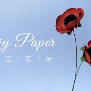 手工DIY纸艺,用纸制作漂亮的银莲花——《纸艺花语》