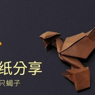 折纸分享,折一只蝎子