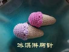 钩织饰品-冰淇淋胸针
