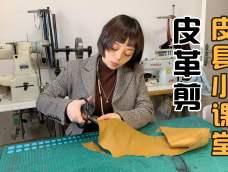 【手工皮具小课堂】24皮革剪的使用