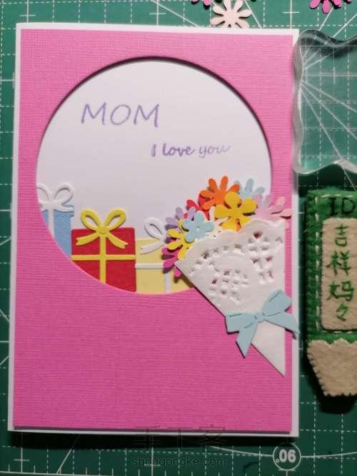 母亲节贺卡 064 第16步