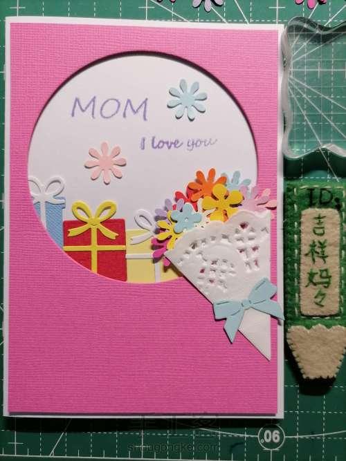 母亲节贺卡 064 第17步