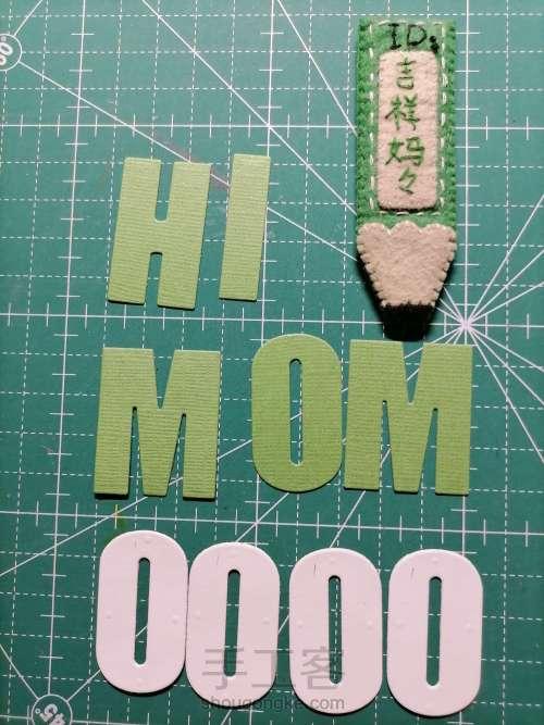 母亲节贺卡 087 第3步