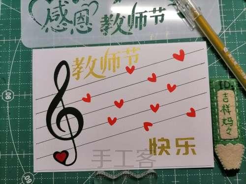 教师节贺卡 089 第6步