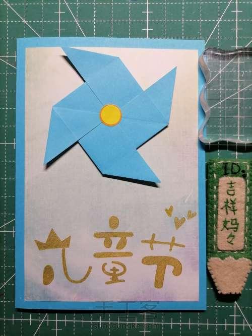 儿童节贺卡 091 第9步