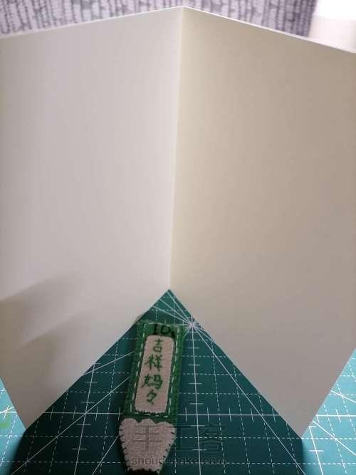 微笑日卡片 097 第1步