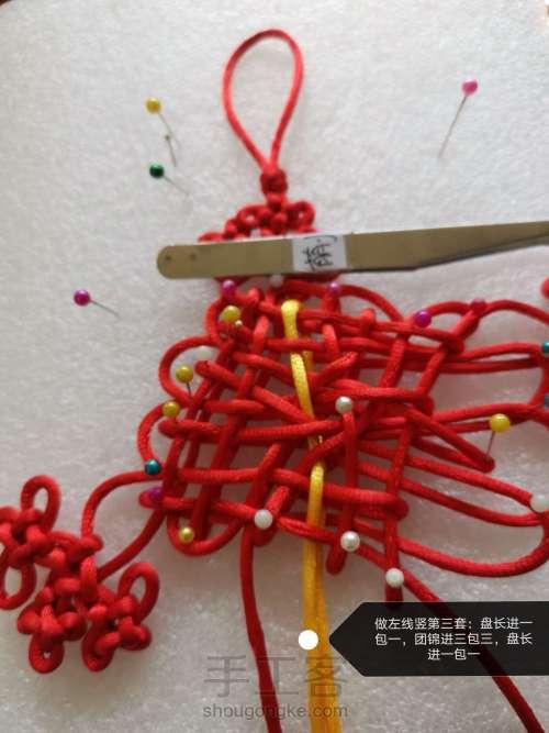 中国结挂件:平安如意(升级版) 第14步