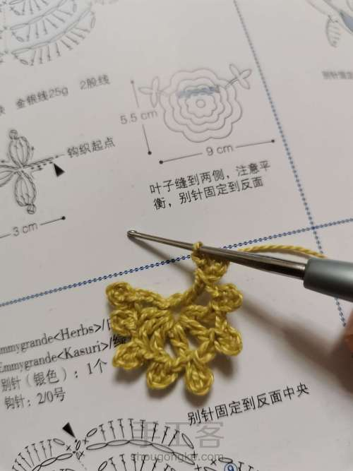 送你一朵小红花🌸发绳 第2步