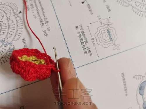 送你一朵小红花🌸发绳 第4步