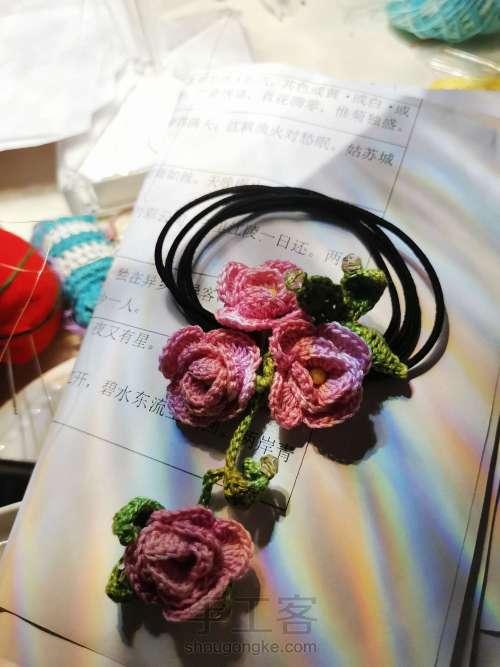 玫瑰发绳 第9步