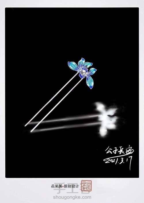 【烧蓝发簪】手工制作 第1步