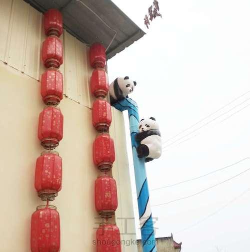 泡沫雕刻熊猫 第10步