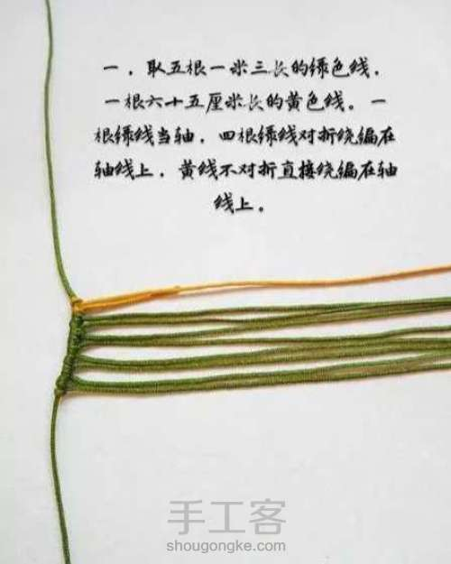 编织藤蔓叶子 第1步