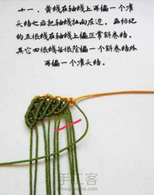 编织藤蔓叶子 第11步