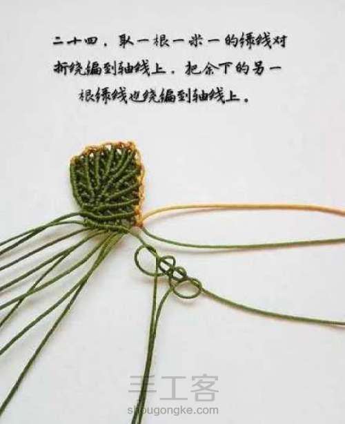 编织藤蔓叶子 第24步