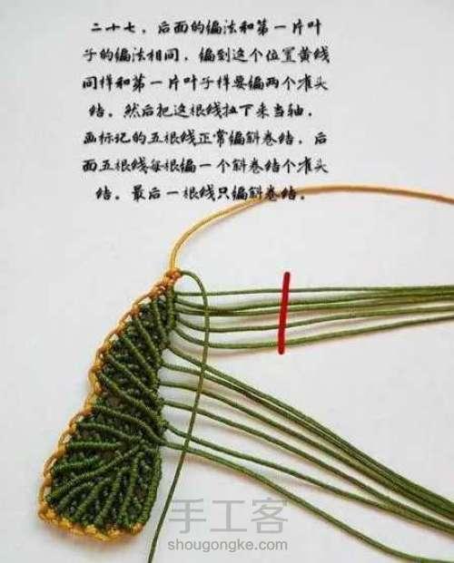 编织藤蔓叶子 第27步