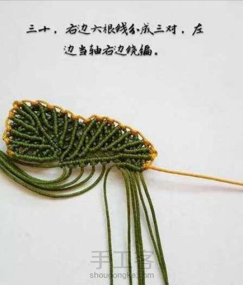 编织藤蔓叶子 第30步