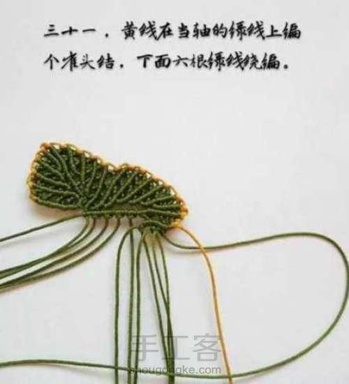 编织藤蔓叶子 第31步