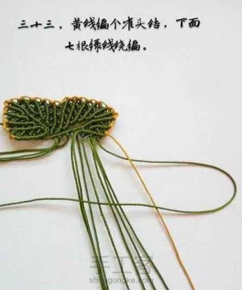 编织藤蔓叶子 第33步